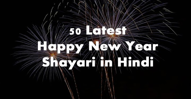 Happy New Year Shayari With Photos