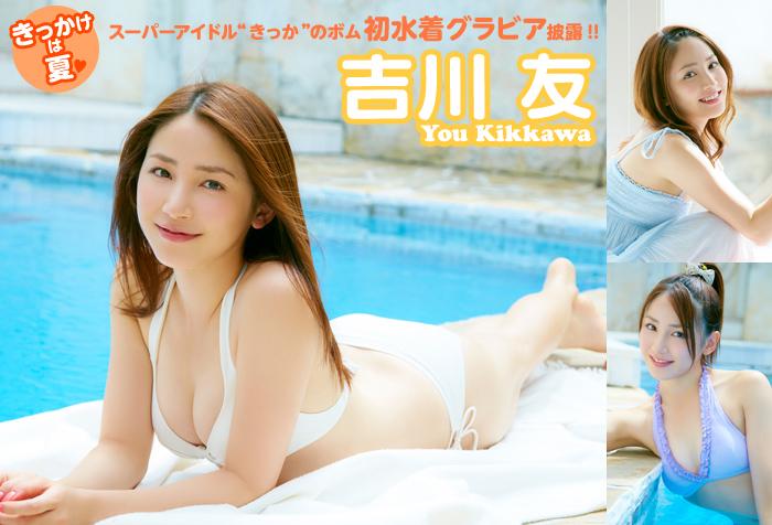 Inknmb.tl 2012.10 You Kikkawa 07150