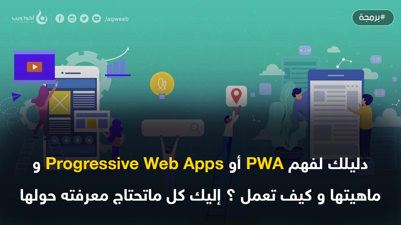 دليلك لفهم PWA او Progressive Web Apps، و ما هيتها و كيف تعمل؟
