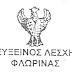Το Δ.Σ. της Ευξείνου Λέσχης Φλώρινας για τα θύματα της καταστροφικής πυρκαγιάς στην Ανατολική Αττική