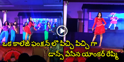 Anchor Rashmi Dance Performance At A College Function