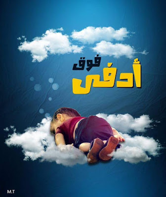 Aylan's Cartoon