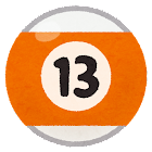 ビリヤードボールのイラスト(13)