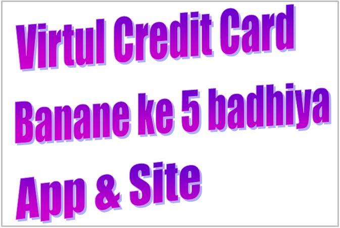 Virtul Credit Card banane ke 5 badhiya app & site