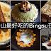 号称新山最好吃Bingsu在哪里能找到呢?