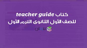 كتاب teacher guide للصف الأول الثانوى الترم الأول 2018
