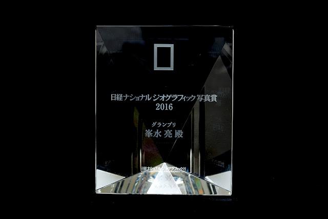 第5回日経ナショナルジオグラフィック写真賞