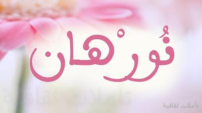 معنى اسم نورهان واصله