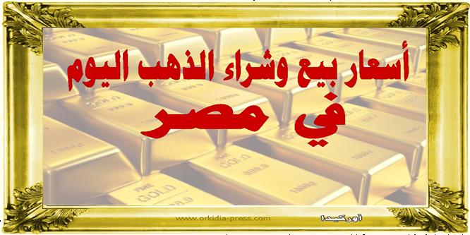 سعر الذهب اليوم الخميس 10-8-2017 فى مصر ومحلات الصاغة فترة الظهيرة