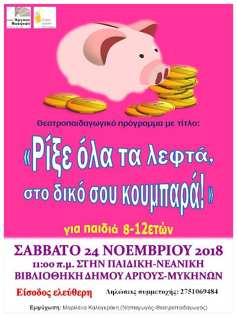 Θεατροπαιδαγωγικό πρόγραμμα στο Άργος για παιδιά 8-12 ετών «Ρίξε όλα τα λεφτά, στο δικό σου κουμπαρά!»