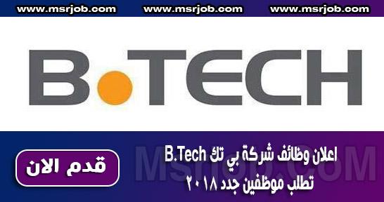 اعلان وظائف شركة بي تك B.Tech تطلب موظفين جدد والتقديم يوم 15و16 اغسطس 2018