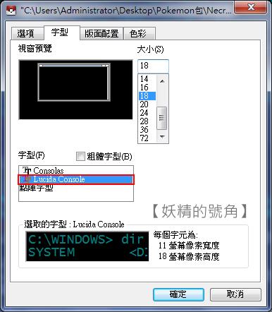 Image%2B002 - NecroBOT 顯示中文時出現亂碼的解決辦法