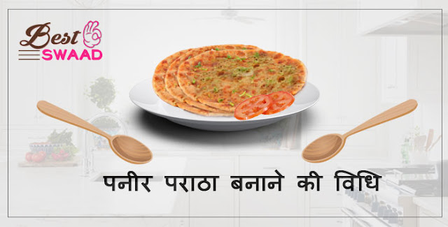 Paneer Paratha Recipe in Hindi | पनीर पराठा रेसिपी इन हिंदी