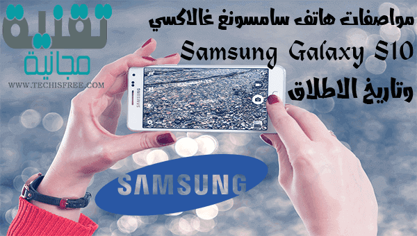 هاتف سامسونج samsung galaxy s10 مواصفات وتاريخ الاطلاق