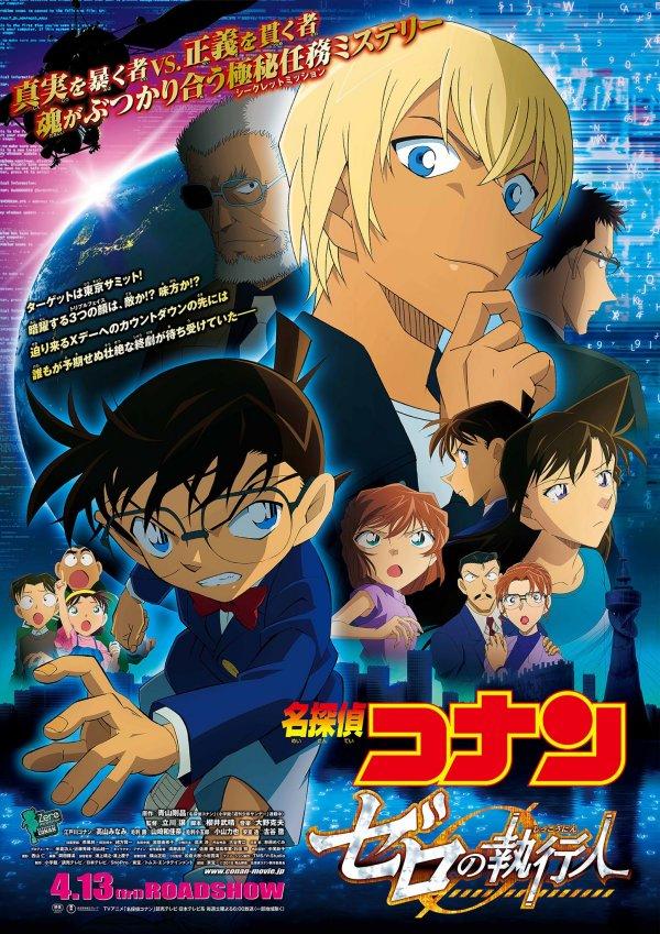 Meitantei Conan: Zero no Shikkonin