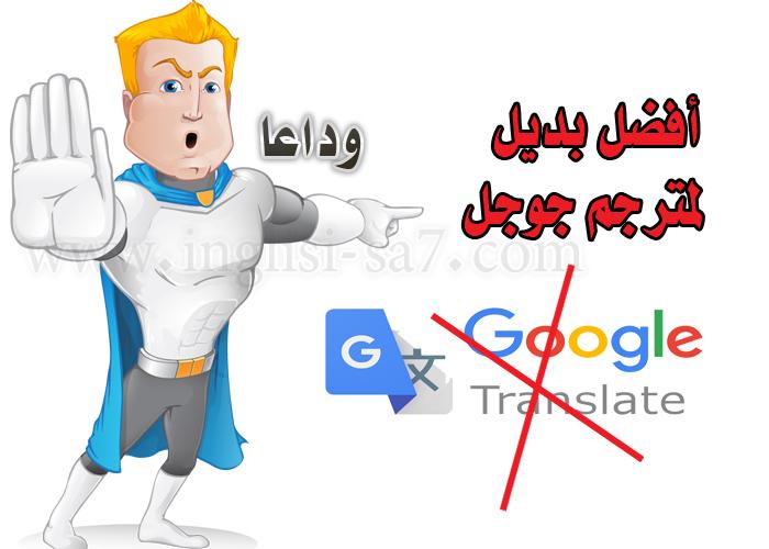 أفضل بديل لمترجم جوجل يجعلك ظ…طھط±ط¬ظ….jpg