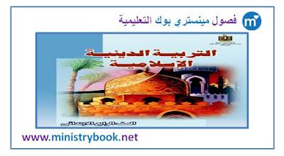 كتاب الدين الاسلامي للصف الرابع الابتدائي 2018-2019-2020-2021