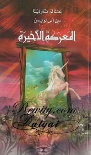 رواية عالم نارنيا - المعركة الأخيرة pdf