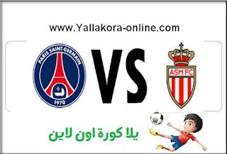 مشاهدة مباراة موناكو وباريس سان جيرمان بث مباشر بتاريخ 28-08-2016 الدوري الفرنسي