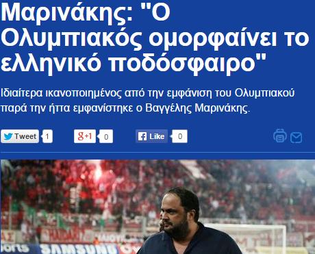 Καθίσατε; Διαβάστε τι δήλωσε ο Μαρινάκης...