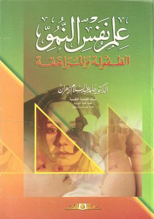 كتاب علم نفس النمو حامد زهران
