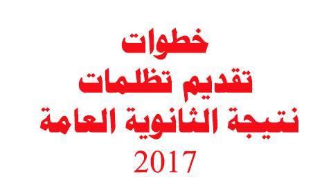 مصر : طريقة وخطوات  تقديم تظلمات نتيجة الثانوية العامة 2017