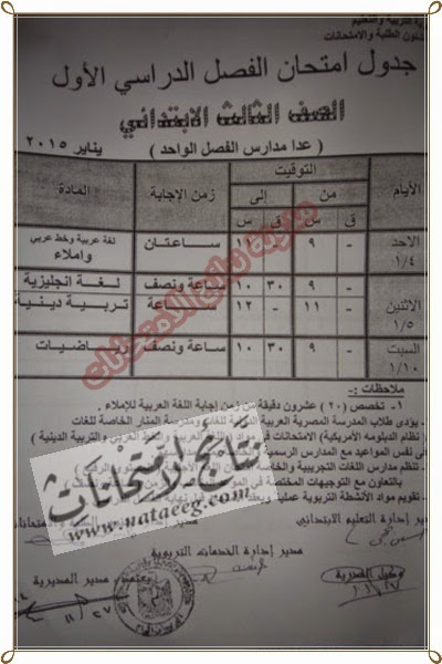 جدول امتحانات الشهادة الابتدائيه بمحافظة الاسماعيليه 2015 الترم الاول