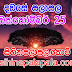 Lagna Palapala Ada Dawase  | ලග්න පලාපල | Sathiye Lagna Palapala 2019 | 2019-10-25
