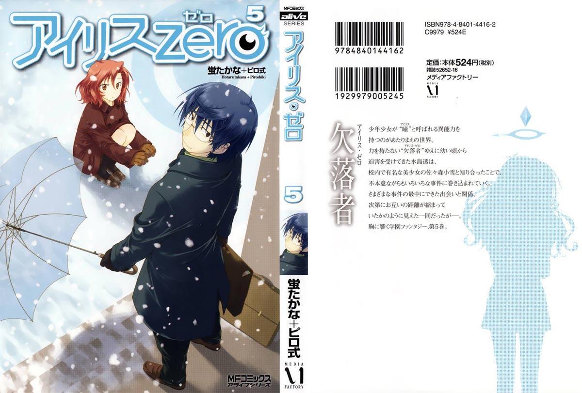 Komik iris zero 027.5 28.5 Indonesia iris zero 027.5 Terbaru 21 Baca Manga Komik Indonesia 