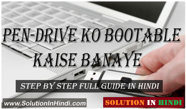pen-drive ko bootable kaise banaye step by step guide in hindi - www.solutioninhindi.com