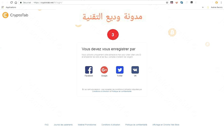 شرح CryptoTab Browserوكيف احصل على المال من الانترنت مجانا