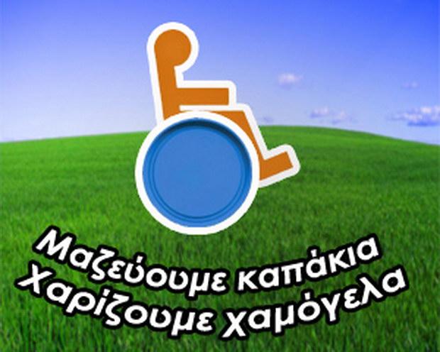 Εκδήλωση του Νομαρχιακού Συλλόγου Ατόμων με Αναπηρία Έβρου στο Διδυμότειχο