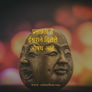 marathi thoughts on happiness
