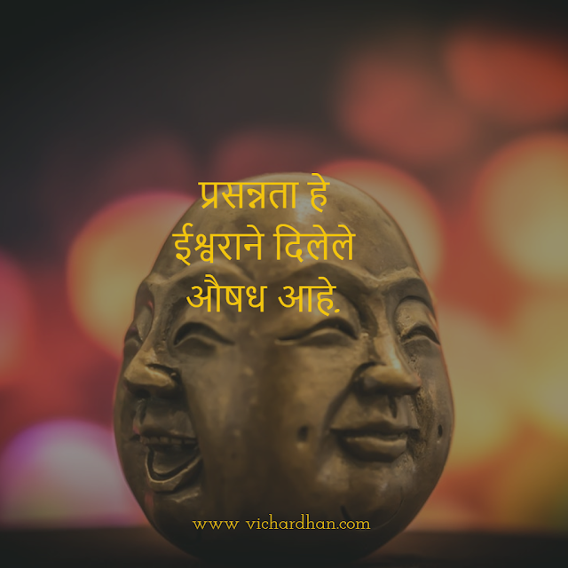 Best Marathi Thoughts on Happiness With Image