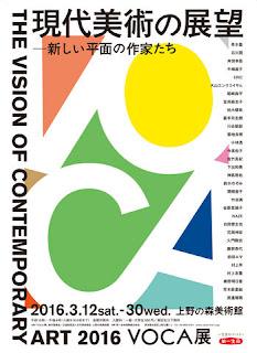 VOCA(ヴォーカ)展2016フライヤー