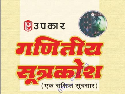 Download UPKAR Mathematics Formulas (गणितीय