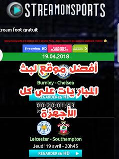StreamonsportS.com من السهل تشغيل جميع المباريات المباشرة على Android