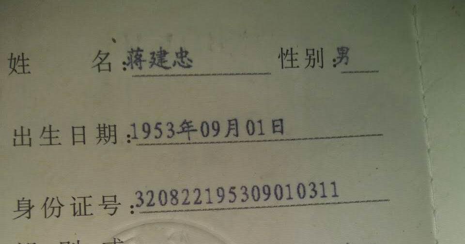 訪民之聲: 江蘇灌南傷殘老兵蔣建忠的訴求書