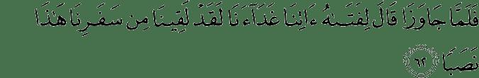 Surat Al Kahfi Ayat 62