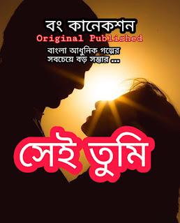 বাংলা গল্পের সবচেয়ে বড় ডিজিটাল ওয়েবসাইট