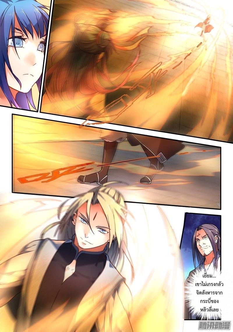 อ่านการ์ตูน Spirit Blade Mountain 241 ภาพที่ 5