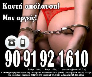 τηλεφωνικό σεξ στο κινητό
