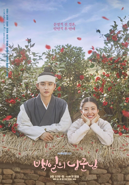 review 100 days my prince