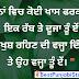 (750+) Punjabi Love Status | Romantic Punjabi Status 2019