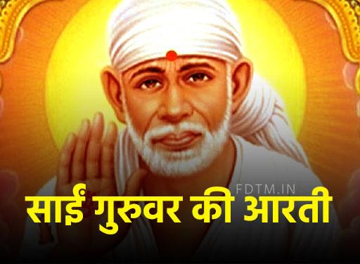 sai guruvar aarti in hindi