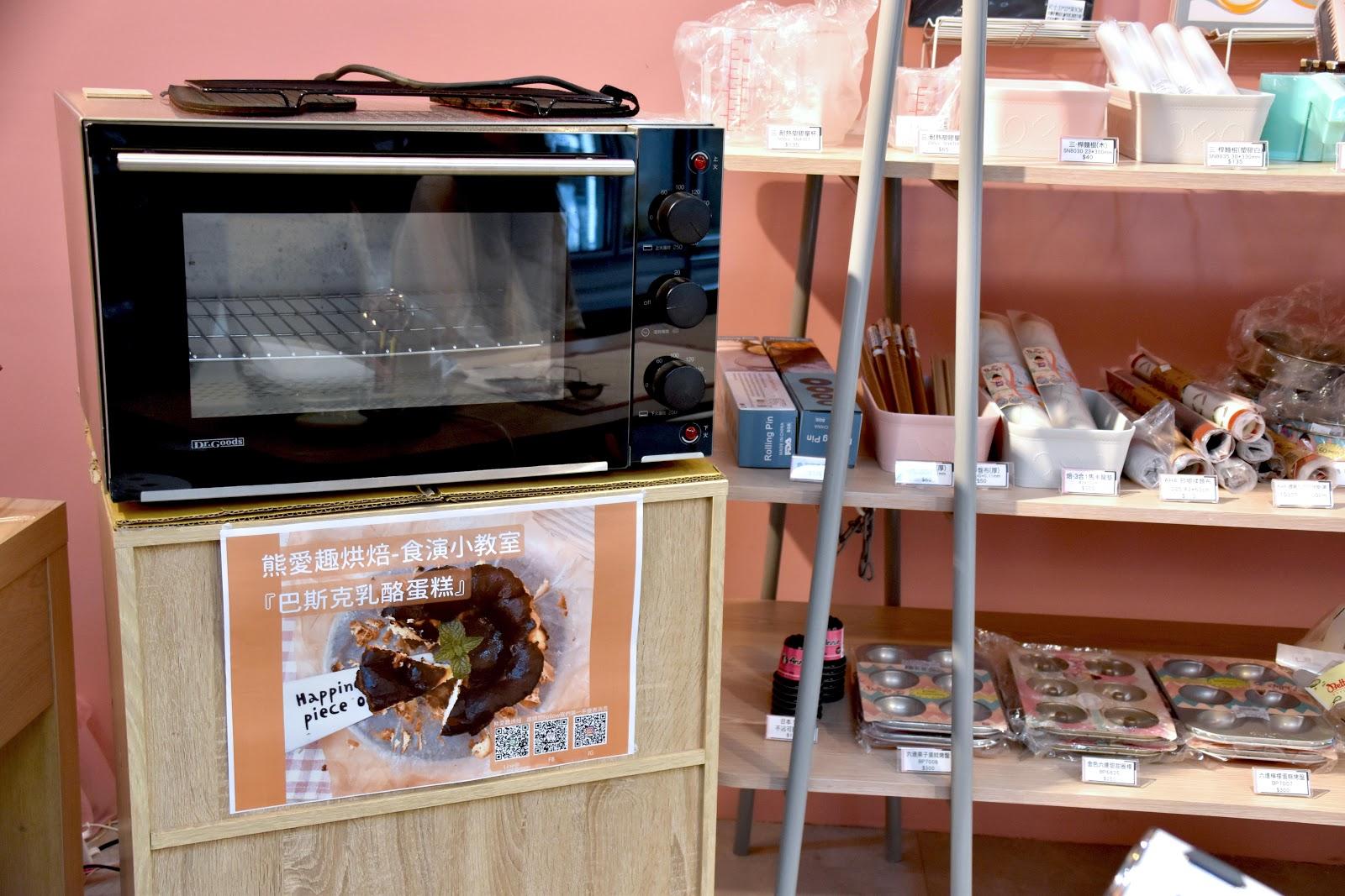 【台南|中西】熊愛趣烘焙材料器具, 烘焙材料包不用再擔心比例不會抓,簡單器具就能在家享受烘焙的樂趣!還有不定期烘焙食演現場教你做! 🍃