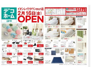 イオンレイクタウン(mori)店 OPEN