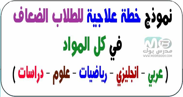 نموذج خطة علاجية للطلاب الضعاف في كل المواد عربي انجليزي رياضيات علوم دراسات