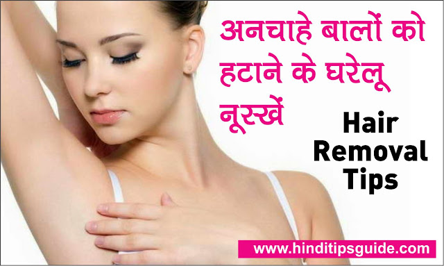 how to remove unwanted hair from body in hindi