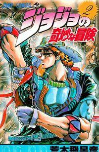 JOJO'S BIZARRE ADVENTURE vol.2